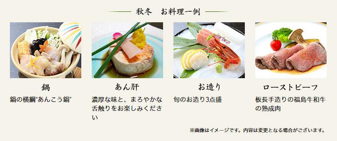 秋冬 お料理一例