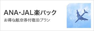 ANA・JAL楽パック