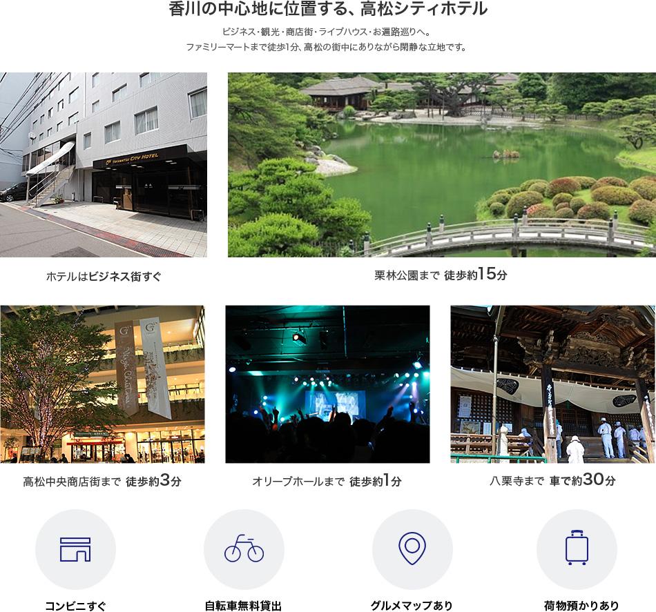 香川の中心地に位置する、高松シティホテル